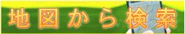 鶴ヶ島市立南小学校区の売土地地図検索