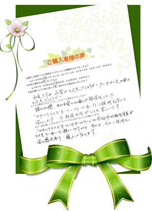 sakadoshi-nasama