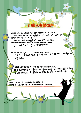 kawagoe-h