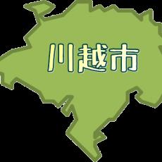 川越市豆知識